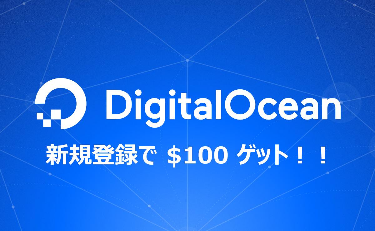 DigitalOcean新規登録で$100ゲット
